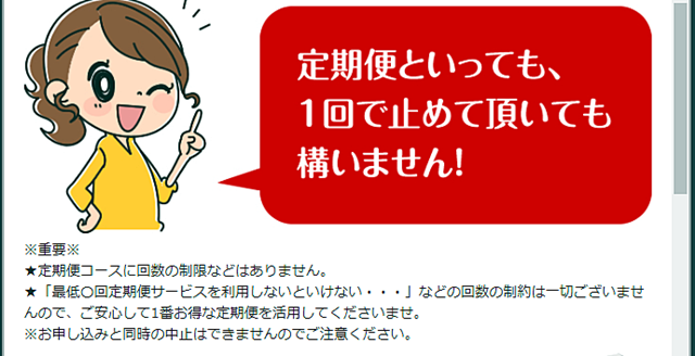 セブンデイズカラースムージー1週間口コミ体験|100円詐欺の真相