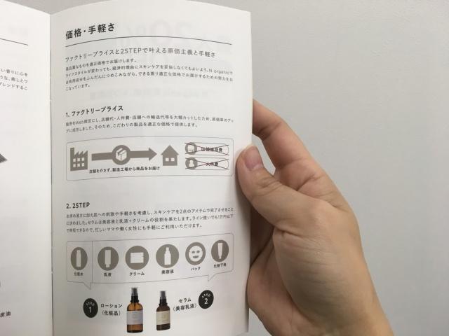 【N organic】エヌオーガニック7日間トライアルキット口コミ体験ブログ!