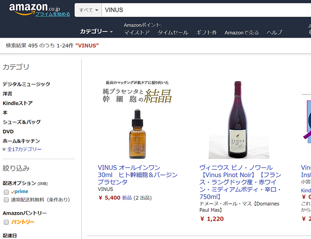 【VINUS】ヴァイナス美容液の口コミ1ヶ月体験談|効果を大暴露